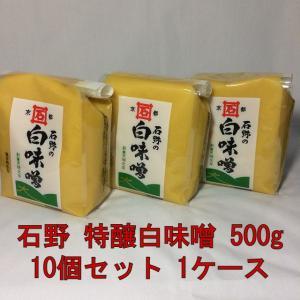 石野 特醸白味噌 500g 10個入 1ケース 白味噌 味噌汁 お雑煮 味噌 西京味噌 業務用|shimamura-miso