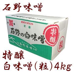 石野 特醸 白味噌(粒) 4kg 箱入 白味噌 味噌汁 お雑煮 味噌 西京味噌 業務用|shimamura-miso