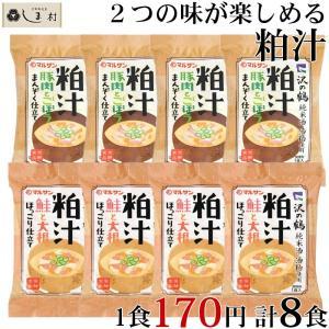 粕汁 2種 各4食 計8食 セット「鮭と大根の粕汁」「豚肉とごぼうの粕汁」  個包装 フリーズドライ 味噌汁 粕汁 マルサンアイ まんぞく仕立て 送料無料|shimamura-miso