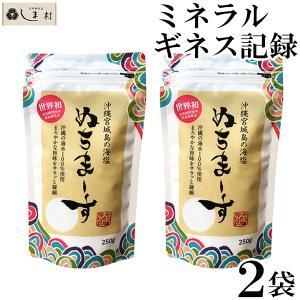 ぬちまーす 250g 2袋 メール便 送料無料|shimamura-miso