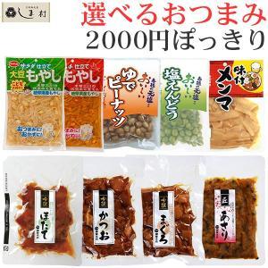 選べるおつまみセット 惣菜 佃煮 レトルト食品 インスタント食品 おかず|shimamura-miso