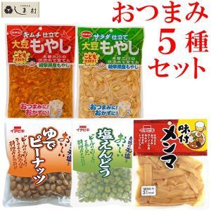 おつまみ セット 5種類 ピーナッツ えんどう豆 メンマ もやし キムチもやし ご飯のお供 1000円ポッキリ|shimamura-miso