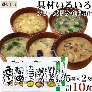フリーズドライ 味噌汁 「 しあわせいっぱい おみそ汁 10食セット (5種類 各2袋) 」 メール便 送料無料 お試し コスモス食品|shimamura-miso