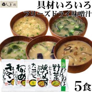 フリーズドライ 味噌汁 「 しあわせいっぱい おみそ汁 5種類 各1袋 セット 」 送料無料 お試し コスモス食品 1000円ポッキリ|shimamura-miso