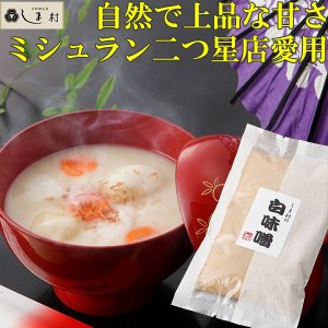 白味噌 味噌汁 雑煮 しま村の白味噌500g 味噌 みそ汁 西京味噌 京都 お土産