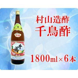 千鳥酢 1800ml 1.8L 一升瓶 6本セット 1ケース 村山造酢