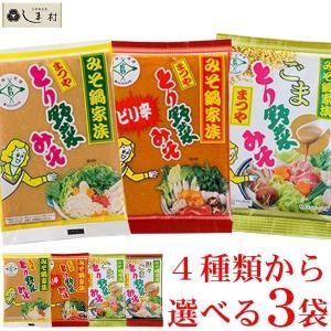 選べる とり野菜みそ 3袋セット (とり野菜みそ200g ピリ辛とり野菜みそ200g ごまとり野菜みそ180g 坦々ごまとり野菜みそ180g から計3袋) 1000円ポッキリ|shimamura-miso