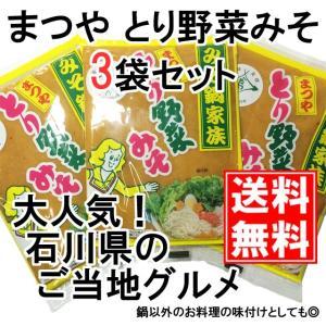 とり野菜みそ 200g 3袋セット まつや メール便 送料無料 鍋 味噌ラーメン とり野菜味噌 とり野菜|shimamura-miso