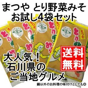 とり野菜みそ 200g 4袋セット まつや メール便 送料無料 鍋 味噌ラーメン とり野菜味噌