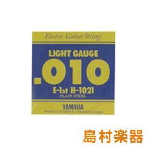 YAMAHA ヤマハ H1021 E1 エレキギター弦 ライトゲージ 1弦 〔バラ弦1本〕|shimamura