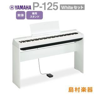 【セット内容】■電子ピアノ・・・YAMAHA P-125 WH■専用スタンド・・・YAMAHA L-...