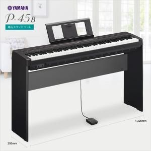 P-45はコンパクト&シンプルで、持ち運びにおすすめのモデルです。■セット内容電子ピアノ:YAMAH...