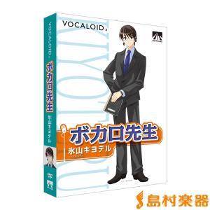 AH-Software AHソフトウェア SAHS40713 ボーカロイド Vocaloid2 氷山キヨテル ( ヒヤマ キヨテル ) ボカロ先生 〔国内正規品〕 shimamura