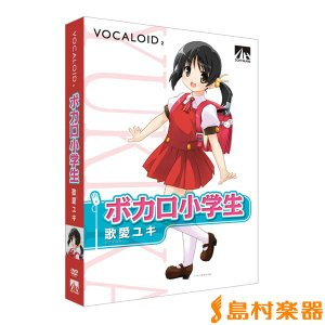 AH-Software AHソフトウェア SAHS40714 ボーカロイド Vocaloid2 歌愛ユキ ( カアイ ユキ ) ボカロ小学生 〔国内正規品〕 shimamura