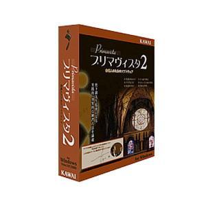 KAWAI カワイ CMBCW2 プリマヴィスタ2 CMBCW2/Win 〔国内正規品〕 shimamura