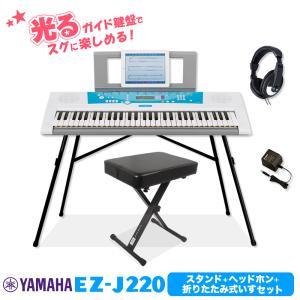 YAMAHA ヤマハ EZ-J220 キーボード スタンド・ヘッドホン・イスセット 〔61鍵〕 〔EZJ220 光るキーボード〕 〔オンラインストア限定〕