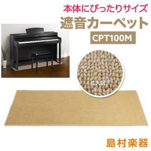 階下への振動、床の傷つきも安心!電子ピアノ専用遮音マットです。【 特徴 】■ 打鍵、ペダル操作、足で...