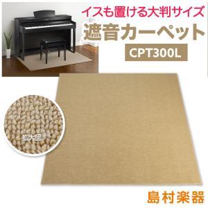 EMUL エミュール CPT300L 電子ピアノ用 防音 マット ベージュカラー 遮音 防振 カーペ...