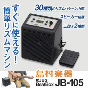 JUG ジャグ JB105 リズムマシン 〔スピーカー内蔵〕 〔リズムパターン30種類内蔵〕 〔フットペダル付属〕