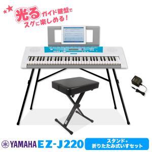 (ポイント5倍)YAMAHA ヤマハ EZ-J220 キーボード スタンド・イスセット 〔61鍵〕〔EZJ220 光るキーボード〕〔オンラインストア限定〕