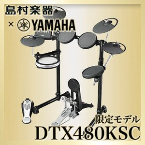 YAMAHA ヤマハ DTX480KSC 電子ドラムセット 〔DTX400シリーズ〕 〔島村楽器限定モデル〕〔生産完了品につき売り切れ御免〕