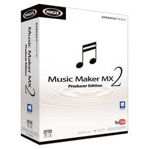 AH-Software AHソフトウェア Music Maker MX2 Producer Edition 音楽作成ソフト 〔国内正規品〕 shimamura