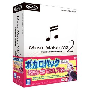 AH-Software AHソフトウェア Music Maker MX2 ボカロパック 結月ゆかり 音楽作成ソフト 〔国内正規品〕 shimamura