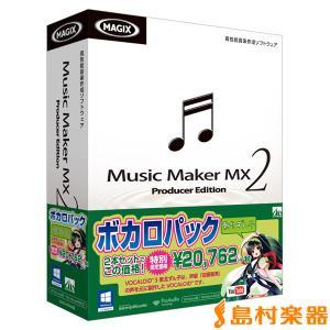 AH-Software AHソフトウェア Music Maker MX2 ボカロパック 東北ずん子 音楽作成ソフト 〔国内正規品〕 shimamura