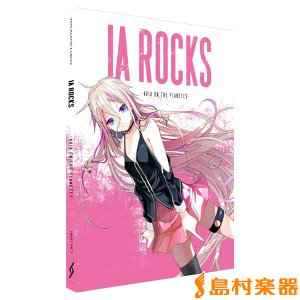 1st PLACE ファーストプレイス VOCALOID3 Library IA ROCKS ARIA ON THE PLANETES ボーカロイド 〔国内正規品〕 shimamura