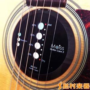 MOISS モイス Guitar Care 2 湿度調整ツール アコースティックギター用 MOISS2-GC1 shimamura