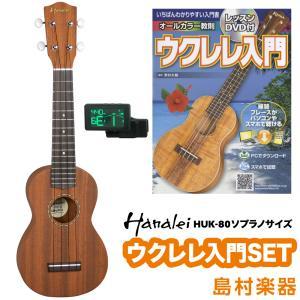 Hanalei ハナレイ HUK-80 エントリーセット ウクレレ 初心者セット 入門セット〔ソプラ...