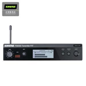 SHURE シュア P3T 〔 PSM300対応 〕 ワイヤレスイヤーモニターシステム 送信機 〔数量限定特価品 在庫限り〕|shimamura