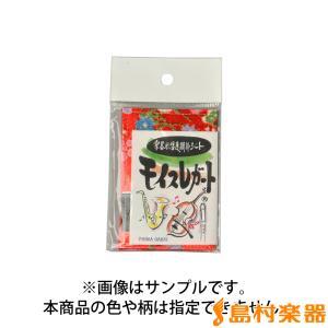 モイスレガート 名刺サイズ 西陣織柄 楽器用湿度調節剤 〔色・柄 指定不可〕