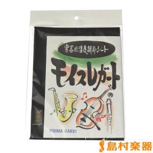 モイスレガート A5サイズ ブラック 楽器用湿度調節剤