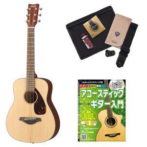 YAMAHA ヤマハ アコースティックギター 初心者 セット JR2 NAT エントリーセット 〔ミニギター〕〔アコギ・フォークギター〕〔入門セット〕|shimamura