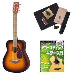 YAMAHA ヤマハ アコースティックギター 初心者 セット JR2 TBS エントリーセット 〔ミニギター〕〔アコギ・フォークギター〕〔入門セット〕|shimamura
