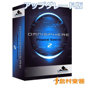 Spectrasonics スペクトラソニックス Omnisphere2 Upgrade アップグレード版 シンセサイザー音源 オムニスフィア2〔国内正規品〕〔ダウンロード版〕
