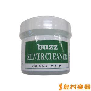 buzz バズ シルバークリーナー|shimamura