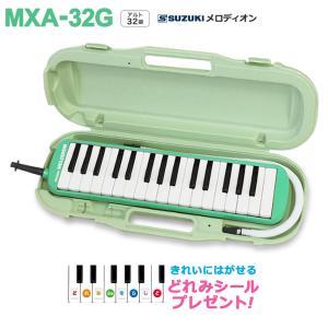 SUZUKI スズキ MXA-32G (グリーン) 〔小学校推奨アルト32鍵盤〕 〔唄口・ホース付〕 〔ハードケース付〕 メロディオン 鍵盤ハーモニカ MXA32G|shimamura