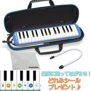 SUZUKI スズキ FA-32B ブルー メロディオン 鍵盤ハーモニカ 〔セミハードケース付き〕 〔唄口・ホース付〕 FA32B|shimamura