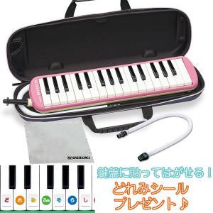 SUZUKI スズキ FA-32P ピンク メロディオン 鍵盤ハーモニカ 〔セミハードケース付き〕 〔唄口・ホース付〕 FA32P|shimamura