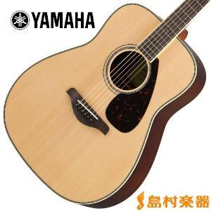 YAMAHA ヤマハ アコースティックギター FG830 NT(ナチュラル)