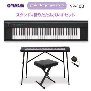 [ヤマハのキーボード「NP-12B」とスタンドのセットです。] ○セット内容 ■キーボード「NP-1...