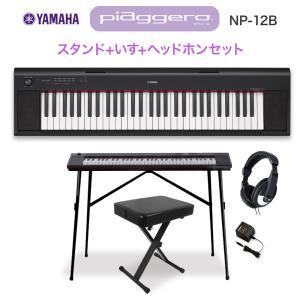 YAMAHA ヤマハ NP-12B(ブラック) ポータブルキーボード スタンド・イス・ヘッドホンセット 〔61鍵〕〔NP12B〕〔オンラインストア限定〕|shimamura