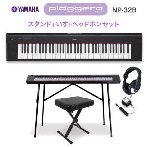 [ヤマハのキーボード「NP-32B」とスタンドのセットです。]○セット内容■キーボード「NP-32B...