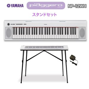YAMAHA ヤマハ NP-12WH(ホワイト) ポータブルキーボード スタンドセット 〔61鍵〕〔NP12WH〕〔オンラインストア限定〕|shimamura