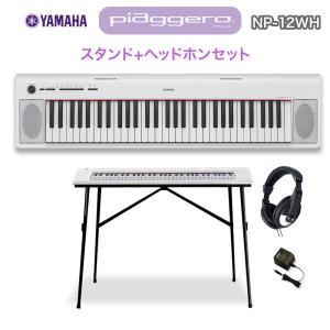 キーボード 電子ピアノ  YAMAHA ヤマハ NP-12WH ホワイト スタンド・ヘッドホンセット...