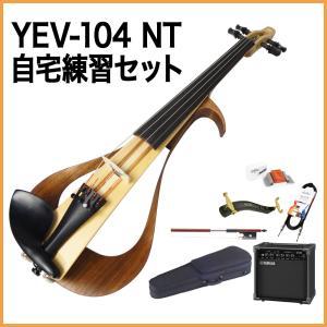 YAMAHA ヤマハ YEV104 NT 自宅練習セット エレクトリックバイオリン shimamura