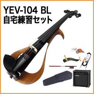 YAMAHA ヤマハ YEV104 BL 自宅練習セット エレクトリックバイオリン shimamura