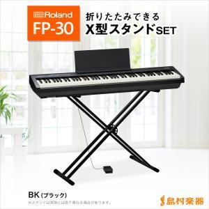 【特価2/21まで】 Roland ローランド 電子ピアノ 88鍵盤 FP-30 BK X型スタンド...